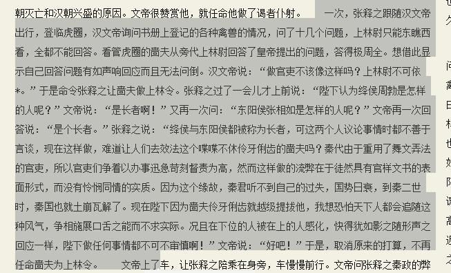 2019年4月自考古代汉语.png
