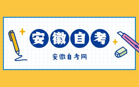 安徽自考实践环节考核课程报考条件