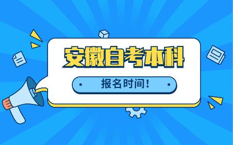 安徽淮北自考本科报名时间2021年