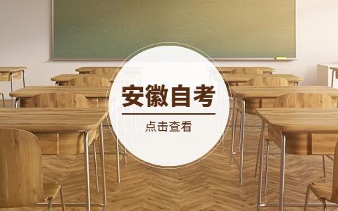 安徽自考毕业申请流程