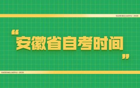 安徽省芜湖市自考报名时间