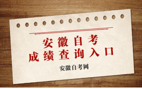 安徽自考报名系统入口网址