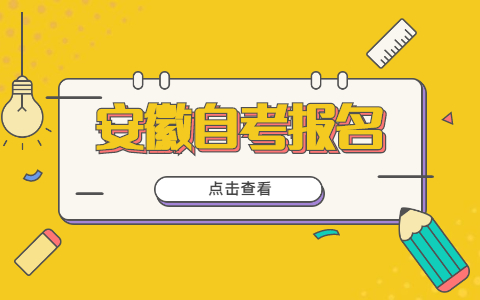 2021年10月安徽合肥自考报名系统官网入口