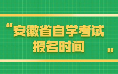 安徽省自学考试报名时间