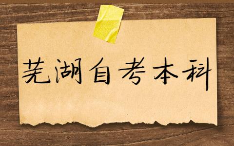 芜湖自考本科学校要怎么选择?