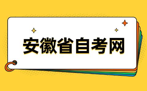 安徽省自考网上报名入口