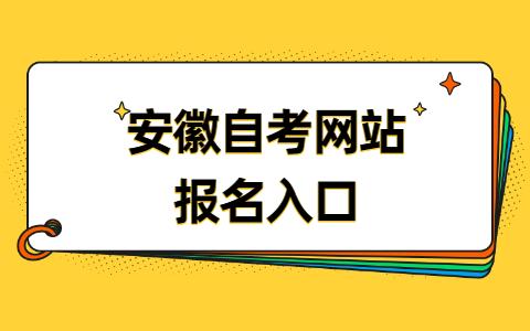 安徽自考网站报名入口