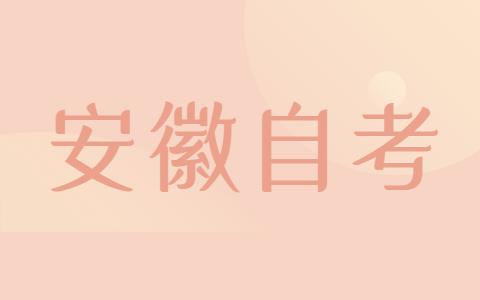 2021年安徽自考英语(一)复习(5)