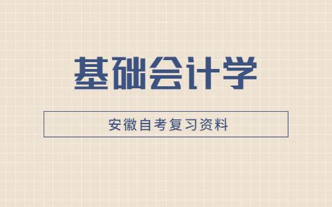 2021年安徽自考《基础会计学》章节重点:第三章