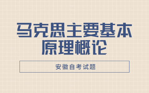 2021年安徽自考《马克思主要基本原理概论》模拟试题(二)—1