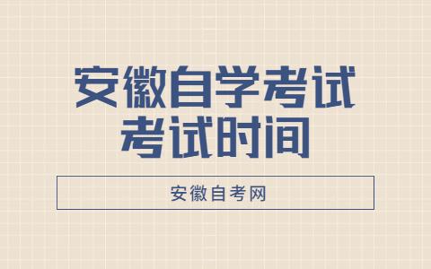 2021年10月安徽自学考试考试时间