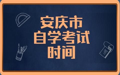 安庆市自学考试时间是什么时候?