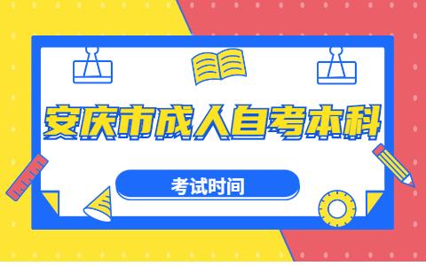 安庆市成人自考本科考试时间