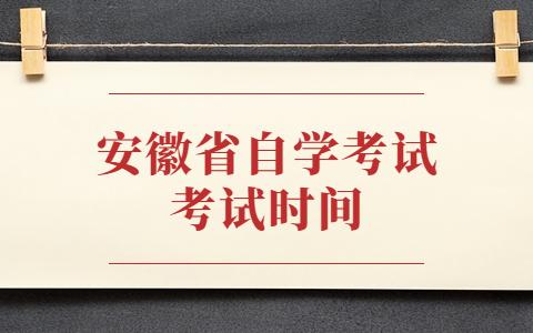 安徽省自学考试考试时间