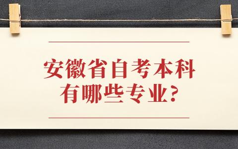 安徽省自考本科有哪些专业?