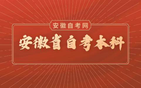 2021年安徽省成人自考本科什么时候考试?