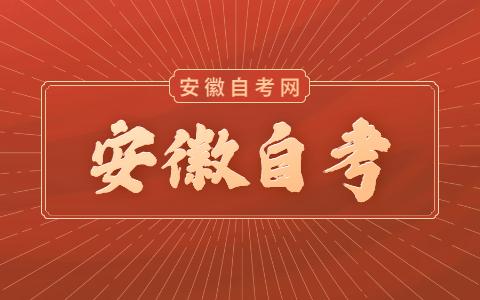 安徽省自考学历有什么作用?