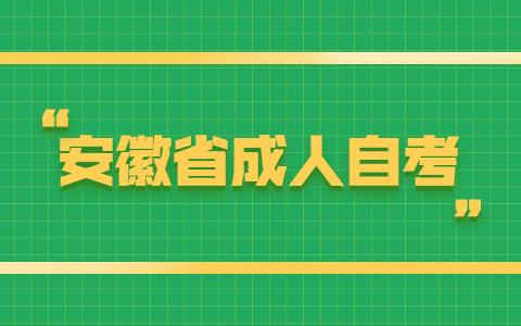 2021年安徽成人自考报名条件有哪些?