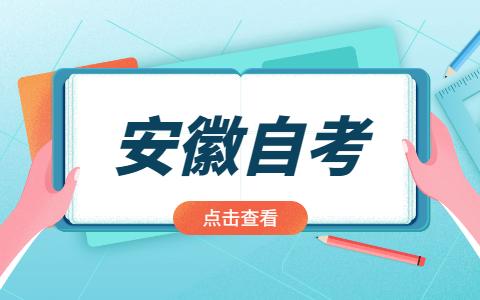 2021年10月安徽高等教育自学考试温馨提示
