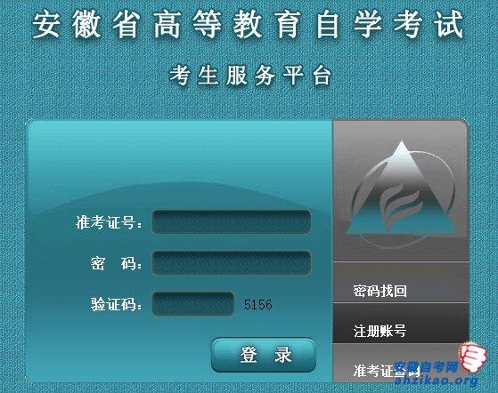 安徽自考成绩查询2014年10月