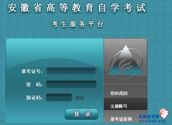 安徽自考准考证打印