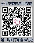 安徽自考网微信